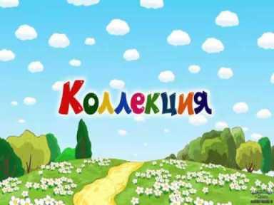 sovetskie-multfilmy-razvivayuschie-multiki-chast-21366790293-5177909540147